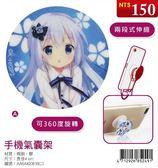 (木棉花)預購:手機氣囊架-來點兔子A款(智)