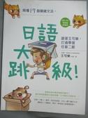 【書寶二手書T2/語言學習_XBU】搞懂17個關鍵文法日語大跳級!_王可樂