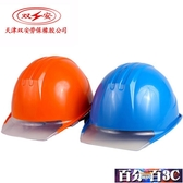 安全帽 天津雙安牌A-02高強度10KV絕緣安全帽 帶電工業防砸建筑工地電力 百分百