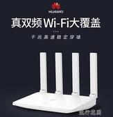 華為路由器家用無線wifi穿墻王光纖高速穿墻無限千兆雙頻1200M電信移動YJT 流行花園