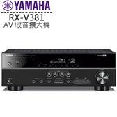【超優展示機出清】YAMAHA RX-V381 5.1聲道 AV 環繞 擴大機 公司貨