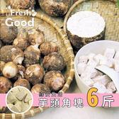 【鮮食優多】綠安 苗栗無毒芋頭角塊6斤