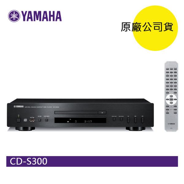 【福利品特賣+24期0利率】YAMAHA CD-S300 CD 播放機 (保固一年) 公司貨
