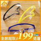 ✤宜家✤防塵防風護目眼鏡 防風鏡 防護眼鏡 (隨機出貨)