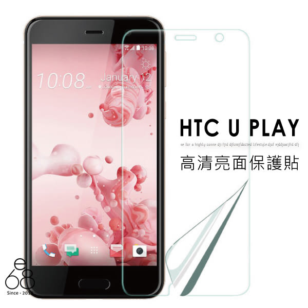 E68精品館 亮面 高清 HTC U Play U2U 螢幕 保護貼 保護貼 貼膜 保貼 手機螢幕貼 軟膜