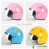 兒童機車單車安全帽頭盔頭盔女男夏季四季通用寶寶半全盔灰小孩安全帽【小玉米】
