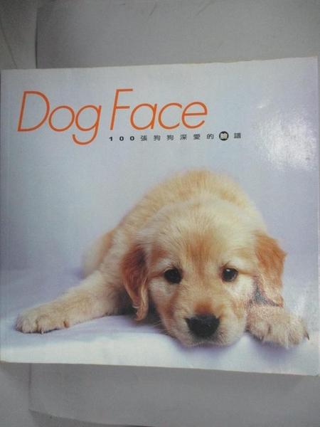 【書寶二手書T9/寵物_WDY】DOG FACE-100張狗狗深愛的臉譜_數位人Dog News編輯部