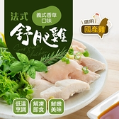 【幸美肉品】法式舒肥雞-義式香草180g/包