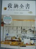 【書寶二手書T6/設計_QCI】收納全書_文化出版局