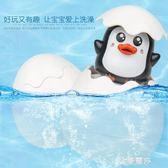 寶寶兒童洗澡玩具戲水游泳嬰兒玩具套裝小黃鴨玩沙沐浴噴水疊疊樂 金曼麗莎