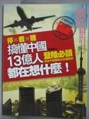 【書寶二手書T5/財經企管_ZIH】停×看×聽-搞懂中國13億人都在想什麼!_陳瑞昇