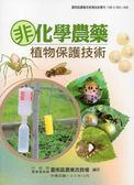 非化學農藥植物保護技術