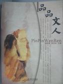 【書寶二手書T5/文學_XFB】品品文人-文化名人系列_w UB AO Lin tang tie Hui