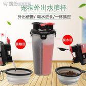 飲食器 寵物水壺便攜式兩用水糧杯遛狗外出喝水飲水器水瓶隨行杯戶外喂食 繽紛創意家居