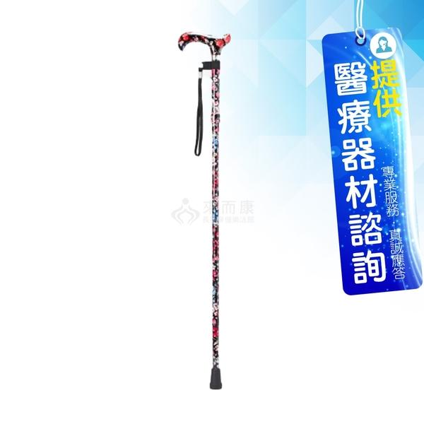 來而康 Merry Sticks 悅杖 醫療用手杖 Premium 繽紛生活折疊手杖 MS-572-129-077H 莓果 贈拐杖支撐夾