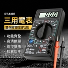 迷你三用電表 數位顯示 電壓表 電流表 電表 萬用電表 電子式 三用電表 DT-830B