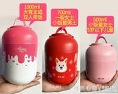 物生物燜燒杯罐燜粥神器超長保溫飯盒桶便攜鍋女成人上班族兒童壺 怦然心動