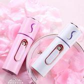 冷噴蒸臉器便攜充電式臉部保濕美容儀器納米噴霧補水神器儀機 『夢娜麗莎精品館』