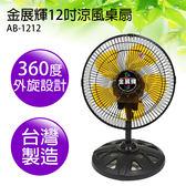 【金展輝】12吋涼風桌扇(AB-1212)