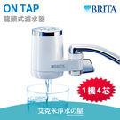 德國 BRITA On Tap 龍頭式濾水器/淨水器+3濾心(共1機4濾芯) ★直接安裝於水龍頭上★可過濾1200L