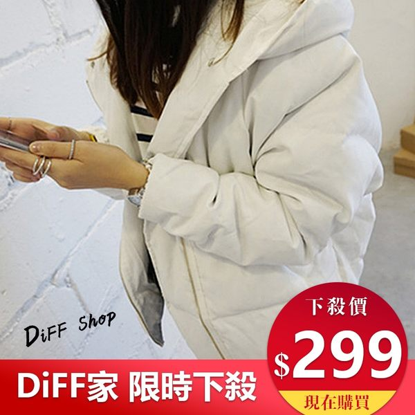 【DIFF】秋冬新款韓版超保暖羽絨連帽外套 顯瘦百搭 保暖外套 羽絨外套 女裝 【J42】
