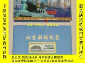 二手書博民逛書店罕見北京新郵戳集(第一輯、第二輯 共兩冊)Y7229 北京市郵政