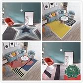 北歐地毯客廳茶幾簡約床邊毯家用房間地墊【福喜行】