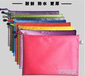 文件夾 5個裝加厚a4文件袋拉鍊袋帆布防水辦公透明資料袋學生試捲收納袋 第六空間