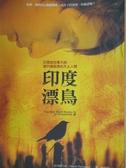 【書寶二手書T2/翻譯小說_LEI】印度漂鳥-印度說故事大師-普列姆昌德的天上人間_普列姆昌德