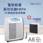 【Opure 臻淨】A6高效抗敏HEPA電漿抑菌DC節能空氣清淨機 超大坪數專用 (限時加贈A6全套濾網一年份)