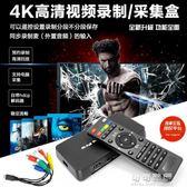 4K高清HDMI色差AV視頻錄制盒1080P硬壓縮采集卡直播定時錄制回放YJT 流行花園