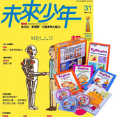 《未來少年》1年12期 贈《貝立茲兒童英語系列》