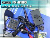 《飛翔無線》日本 ADONIS FX-8100 紅外線 無線免持麥克風 適用 KENWOOD ICOM YAESU 車機