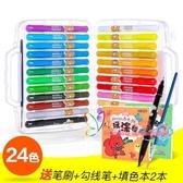 蠟筆 蠟筆兒童安全無毒可水洗旋轉炫彩棒水溶性畫筆彩筆24色36色48色【快速出貨】