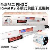 台灣品工 PINGO Royal K9 外噴式負離子直髮梳 一入 原廠公司貨 【YES 美妝】