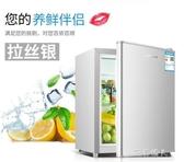 21升單冷藏家用節能小型單門冰箱節能小冰箱宿舍租房用 YYJ 【雙十二狂歡】情人精品館