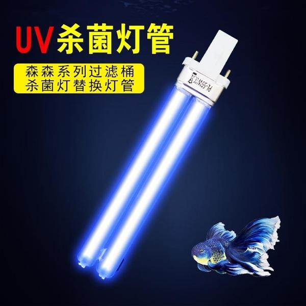森森cpf5000-10000錦鯉魚池過濾器水族魚缸外置桶紫外線殺菌燈管 【夏日新品】