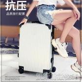 行李箱女網紅ins潮24寸小清新學生萬向輪旅行密碼拉桿皮箱子YYJ 凱斯盾