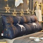 床上長靠枕床頭板軟包三角雙人臥室沙發榻榻米網紅靠墊抱枕大靠背 夢幻小鎮