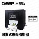 DEEP 60*60 cm 三燈版 可攜式專業攝影棚 柔光箱 LED燈 背景架 背景布 攝影燈箱  ★可刷卡★薪創