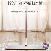 拖把 平板拖把大號家用免手洗瓷磚地一拖凈木地板60cm懶人拖把地拖T 2色