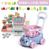 益智玩具-兒童量販店過家家收銀機購物車切切樂寶寶模擬收銀台刷卡機小女孩玩具3-6歲