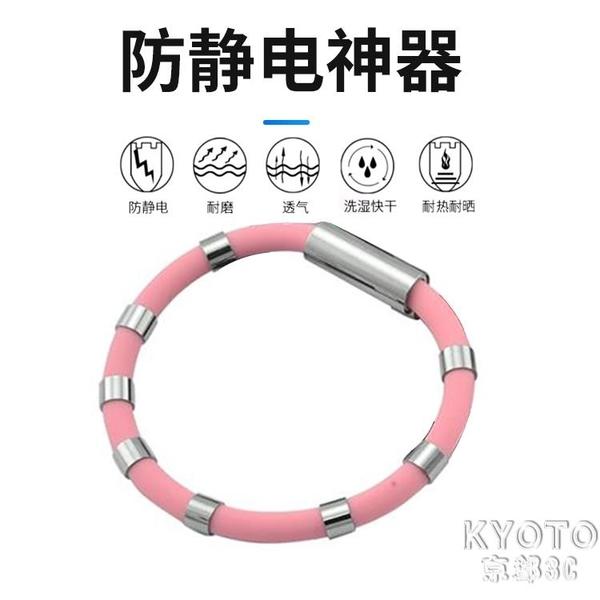 防靜電手環人體靜電消除器男女去除靜電釋放器防輻射能量平衡 【快速出貨】
