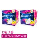 液體衛生棉(幻彩淡香)日用24cmx15...
