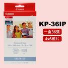 【4X6尺寸】含稅價 相片紙 KP-36IP 相紙連色帶套裝 36張 印相紙  需搭配 Canon 紙匣才能使用 (明信片)