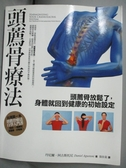 【書寶二手書T5/養生_XGR】頭薦骨療法_丹尼爾.阿古斯托尼