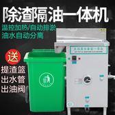 油水分離器火鍋店大型油水分離器油渣垃圾專用分離設備餐飲廚房隔油池商用 維科特3C