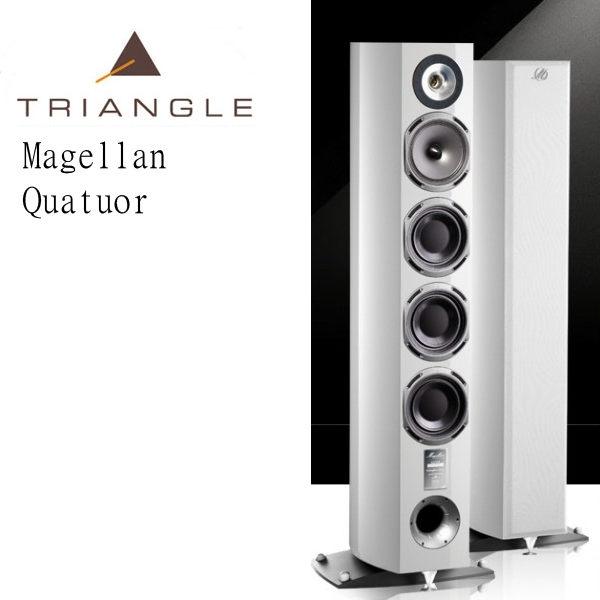 【勝豐群竹北音響】Triangle Magellan Quatuor  麥哲倫四重奏 落地型喇叭桃花心木色 (Alpha/Comete/Gamma)