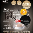 日本原裝名香MC粉底蓋斑膏-9g(6色)[50541]