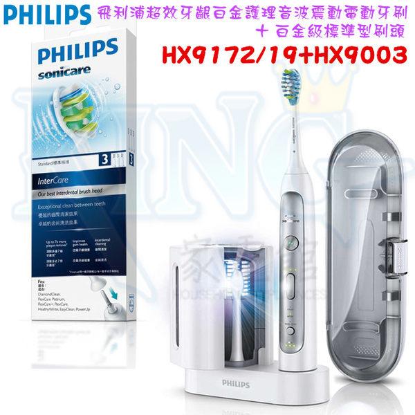 【贈HX9003 白金級標準三入刷頭共3+2=5個】飛利浦 HX9172/19 PHILIPS 牙齦護理音波震動電動牙刷